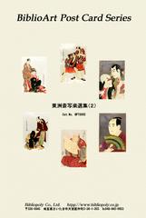 東洲斎写楽選集(2)