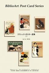 クラシック・ポスター選集(1)