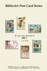 オールド・バレンタインカード選集(1)