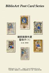 細密画傑作選 聖母子(1)