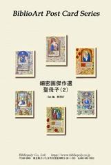 細密画傑作選 聖母子(2)