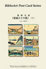 葛飾北斎「富嶽三十六景」(1)