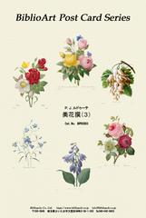 ルドゥーテ「美花選」(3)