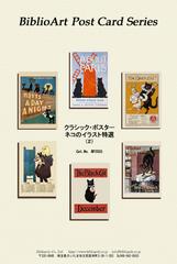クラシック・ポスター ネコのイラスト特選(2)