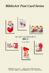 オールド・バレンタインカード選集(2)