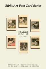 ボンサール「ネコの本」