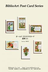 オールド・クリスマスカード選集(2)