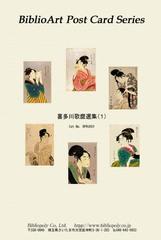 喜多川歌麿選集(1)