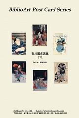 歌川国貞選集(1)