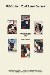 歌川国芳選集(1)