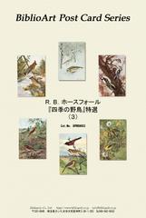 ホースフォール 四季の野鳥(3)