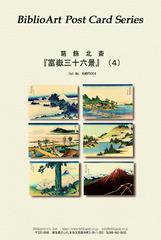 葛飾北斎「富嶽三十六景」(4)