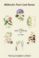 シーボルト「フローラ・ヤポニカ」(1)