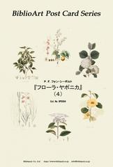 シーボルト「フローラ・ヤポニカ」(4)