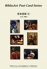 音楽選集(2)