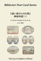 「遠い昔の小さな歌」挿絵特選(1)