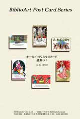 オールド・クリスマスカード選集(4)