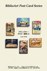 クラシックカー・ポスター選集(2)