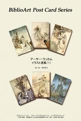 アーサー・ラッカム イラスト選(1)