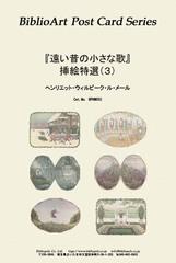 「遠い昔の小さな歌」挿絵特選(3)