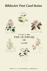 シーボルト「フローラ・ヤポニカ」(3)