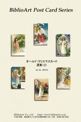 オールド・クリスマスカード選集(3)