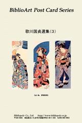 歌川国貞選集(3)
