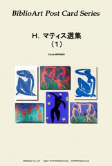 H.マティス選集(1)