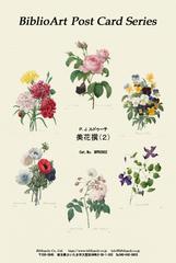 ルドゥーテ「美花選」(2)