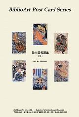 歌川国芳選集(2)