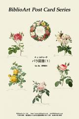 ルドゥーテ 「薔薇図譜」(1)