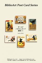 オールド・ハロウィンカード選集(1)