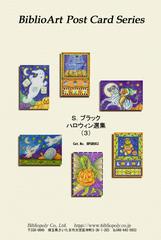 S.ブラック ハロウィン選集(3)