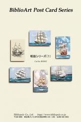 帆船シリーズ(1)