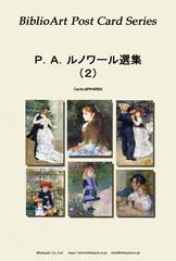 P.A.ルノワール選集(2)