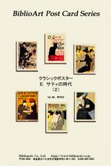 クラシックポスター E.サティの時代(2)