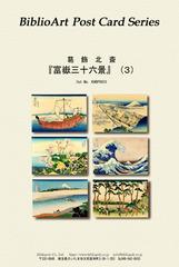 葛飾北斎「富嶽三十六景」(3)