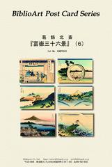 葛飾北斎「富嶽三十六景」(6)