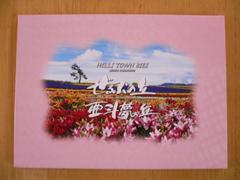 ぜるぶの丘オリジナルポストカード(12枚入り)