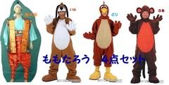 【桃太郎物語 4点セット】販売 ★N206セット