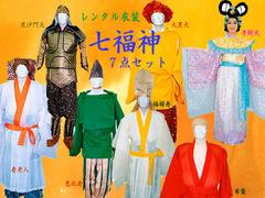 【七福神セット】レンタル ★N184-08