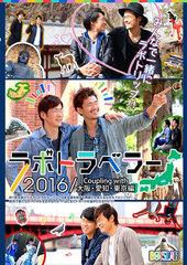 【DVD】ラボトラベラー2016C/W 大阪・愛知・東京編