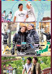 【DVD】ラボトラベラー2016C/W 沖縄・福岡・北海道編