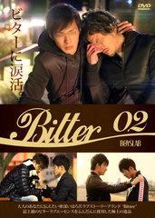 【DVD】Bitter02