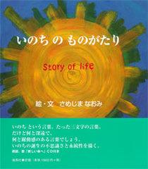 """絵本""""いのちのものがたり"""" -Story of life-"""