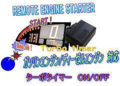 リモートエンジンスターターモジュール/ターボタイマー機能付 RS105