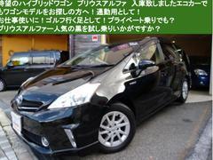 トヨタ プリウスα 1.8S 純正8型ナビ+地デジ+CD+DVD再生+BKカメラ リア席フリップモニター キセノンライト ETC 純正アルミ