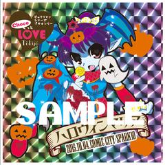 ChocoっとLOVEin東京カタログ特典シール(2015版)
