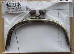 9.5cm 鉄刀木 木玉付口金