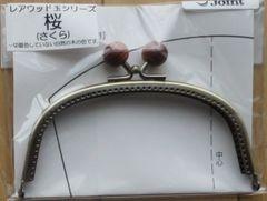 12cm 桜 木玉付口金